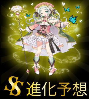 ssshinkayosou-kaminari