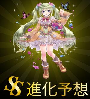 ssshinkayosou-mizu