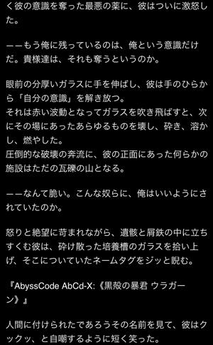 uraga-n-story2