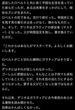 dario-story2
