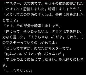dario-story3