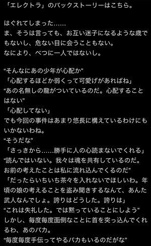 erectra-story1