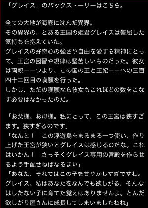 gureisu-story1