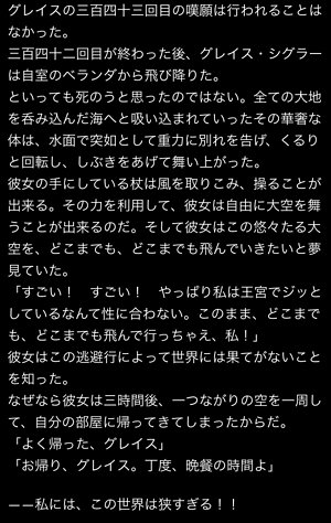 gureisu-story3