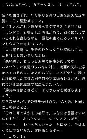hadukiandtubaki-story1