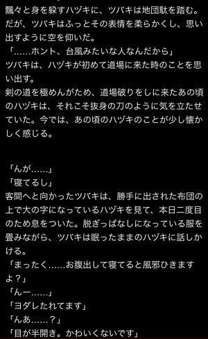hadukiandtubaki-story2