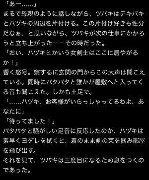 hadukiandtubaki-story3