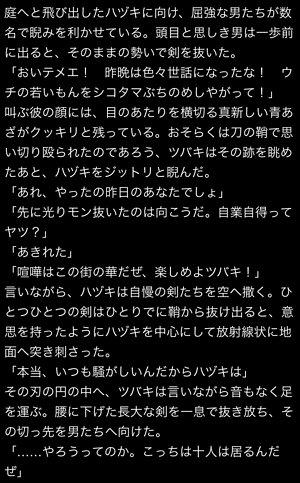 hadukiandtubaki-story4
