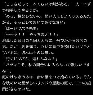 hadukiandtubaki-story5