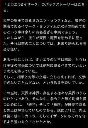 mikaera-izaku-story1