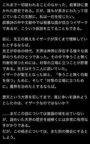 mikaera-izaku-story3