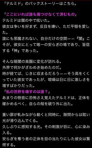terumido-story1
