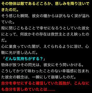 terumido-story2
