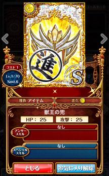 zyuounokabuto-card