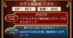 asuka-a-skill-1