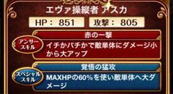 asuka-s-skill-2