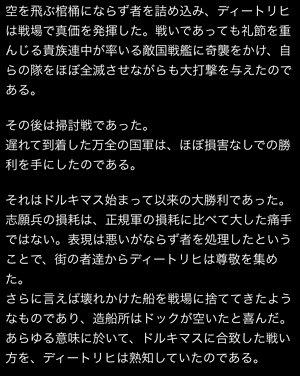 deetorihi-story2