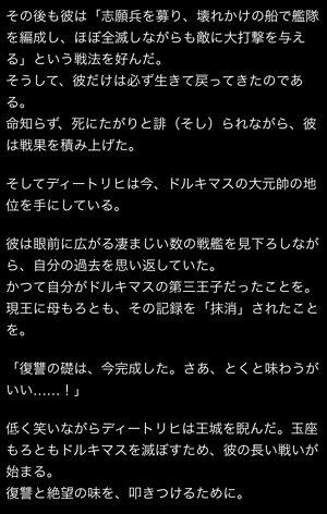 deetorihi-story3