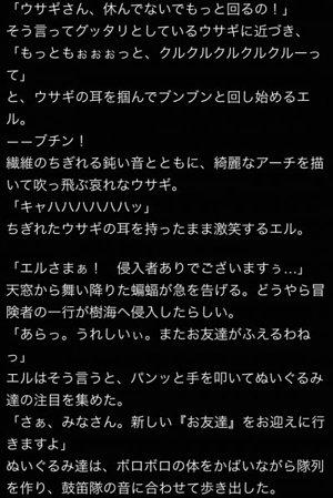 eru-story02