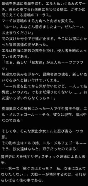 eru-story03