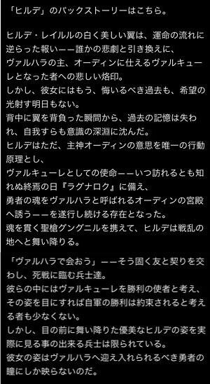 hirude-story1