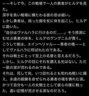 hirude-story2