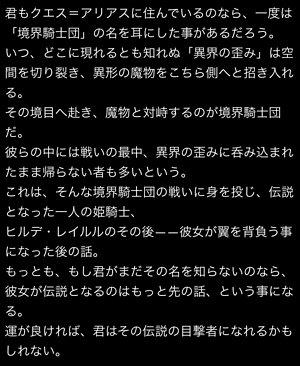 hirude-story3