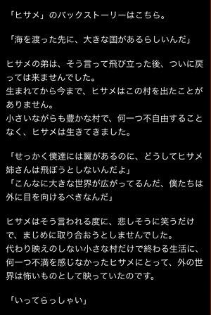 hisame-story1