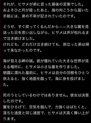 hisame-story2