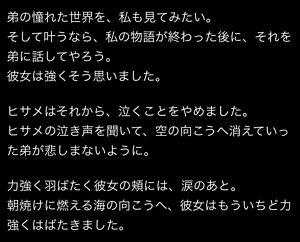 hisame-story3
