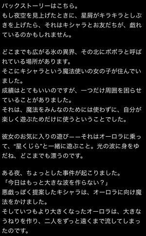 kisyara-story1