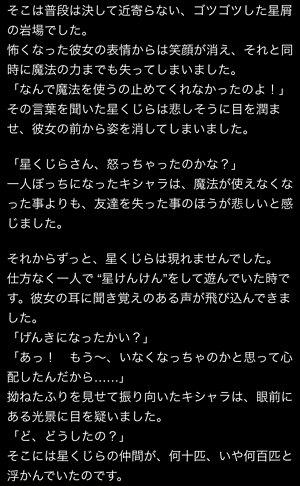 kisyara-story2