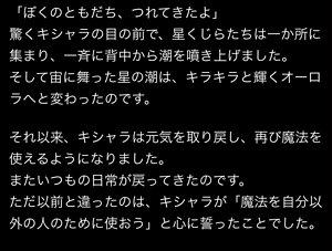 kisyara-story3