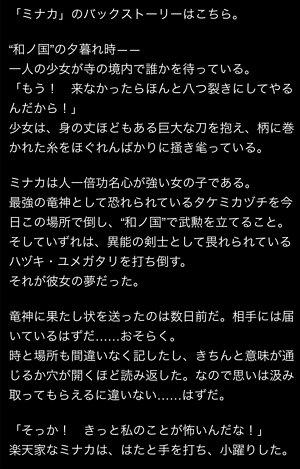 minaka-story1