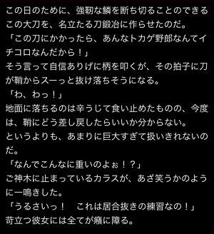 minaka-story2