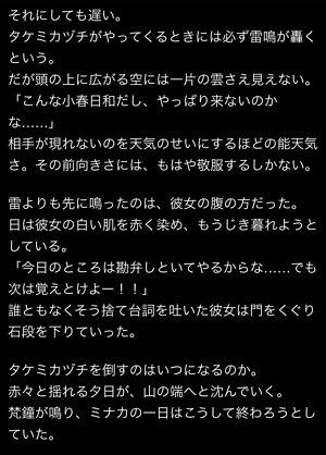 minaka-story3