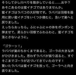 rapapa-story2