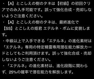 tenjoumisaki-osirase3