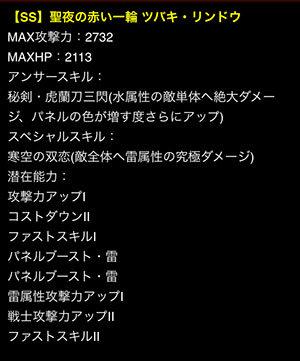 2013xmastsubaki-ss-st