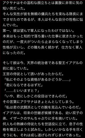 akusana-story1