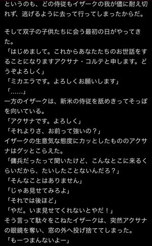 akusana-story2