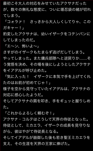 akusana-story3