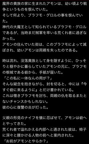 amon-story1