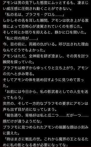 amon-story2