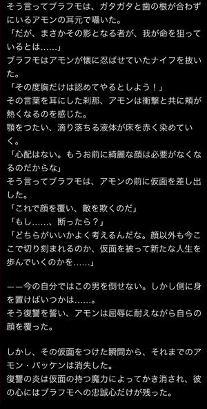 amon-story3