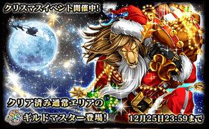 guildmaster-christmas