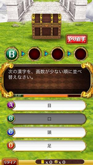 heikatosyo-narabikae