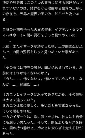 iaderu-story2