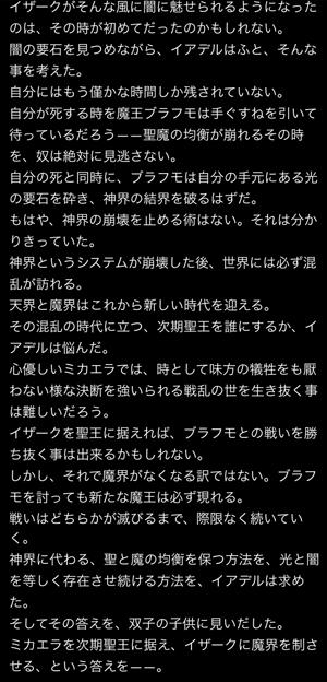 iaderu-story3
