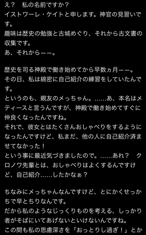 isutowa-re-story1